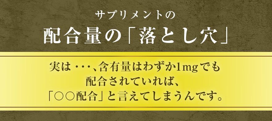サプリメントの配合量の「落とし穴」実は・・・含有量はわずか1mgでも配合されていれば、「〇〇配合」と言えてしまうんです。