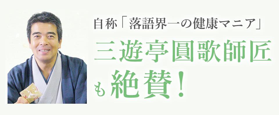 自称「落語界の一の健康マニア」三遊亭圓歌師匠も絶賛!
